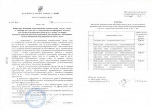 Постановление № 74 от 21.01.2018 001