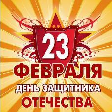 23-fevralya_kartinki